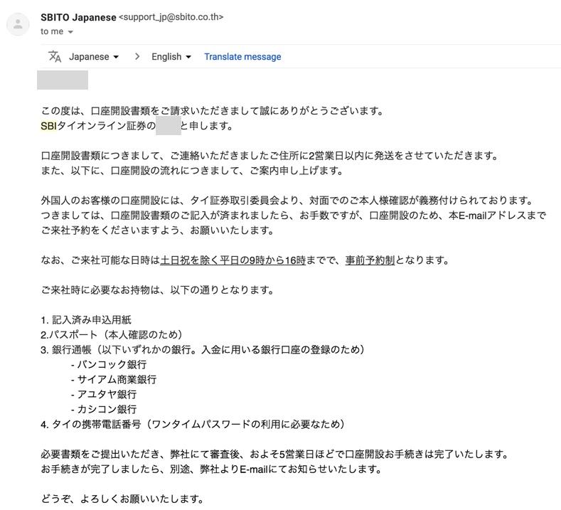 SBIタイオンライン証券のメール